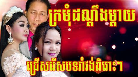 song khmer khmer song khmer romvong nonstop cambodia