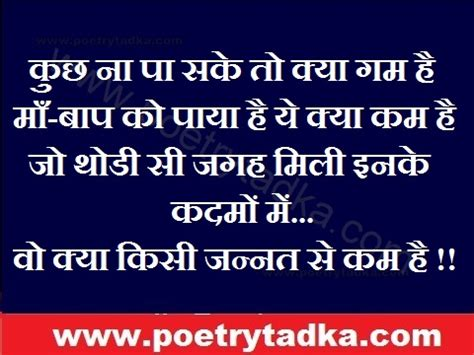 quotes on mother in hindi maa hindi sms