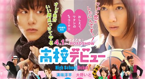 High School Debut 2011 Full Movie High School Debut Drama Quotes