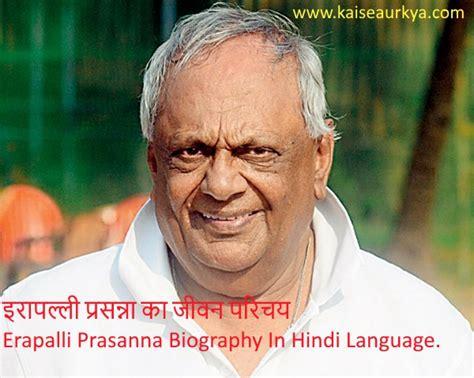 hitler biography hindi language biography of goswami tulasidas in hindi त लस द स क ज वन पर चय