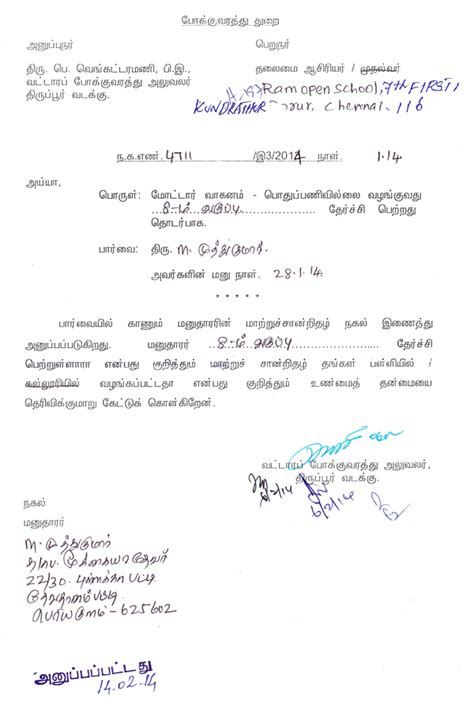 hypothecation cancellation letter format hypothecation cancellation letter bank article article