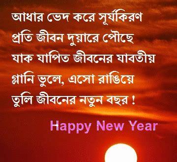 happy bengali  year images sms wishes  bengali language
