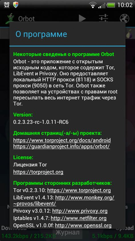 tor on android скачать orbot tor on android для android защита данных в