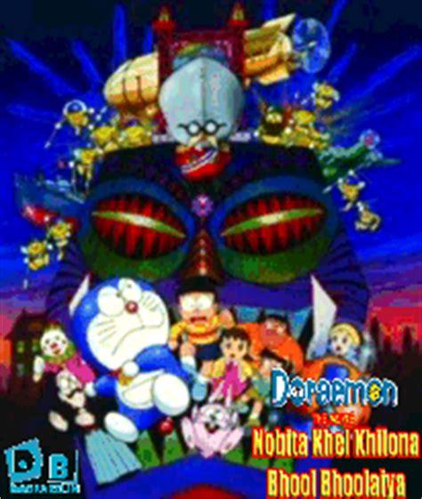 doraemon movie full in hindi doraemon movies in hindi nobita khel khilona bhool bhoolaiya