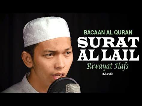 download bacaan al quran saikh shuraim mp3 com bacaan al quran juz amma surat 92 al lail oleh ustadz