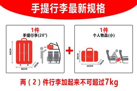 airasia liquid airasia官方手提行李规则居然再更新 新规则两件行李加起来居然不可以超过7kg big post