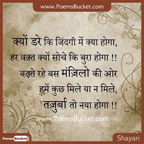 gossip monger meaning in hindi 25 best hindi shayari images on pinterest poem poetry
