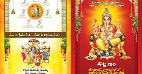 Indian Wedding Invitation Card Template Psd Free by Indian Wedding Invitation Card Psd Vector Template Free