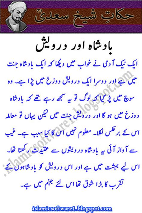 Quote Of The Day Saadi by Sheikh Saadi Quotes Quotesgram