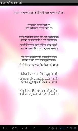 tulsidas biography in hindi download saints of india app for android