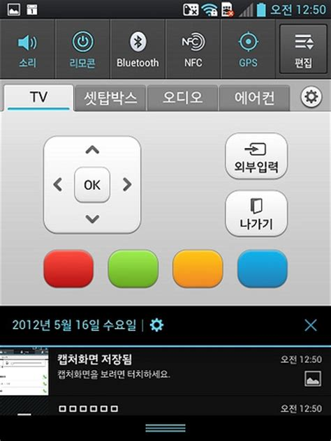 couch app lg s optimus vu successor announced comes with nfc and