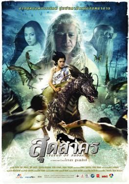 film fantasy wiki legend of sudsakorn wikipedia