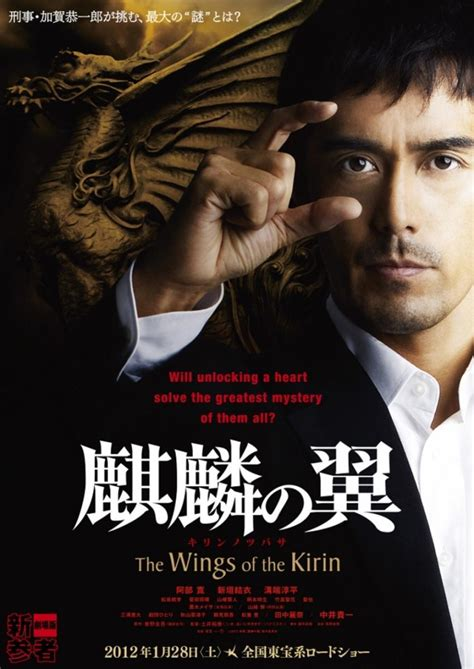 where did they film on the wings of love pel 237 culas asi 225 ticas online the wings of the kirin 2011
