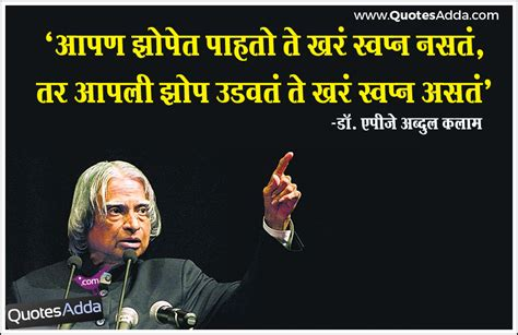 abdul kalam biography in hindi download a p j abdul kalam quotes abdul kalam quotes in hindi