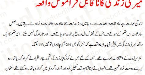 Azadi Aik Naimat Essay In Urdu by Aik Yadgar Waqia Urdu Essay Aik Yadgar Waqia Urdu Essay Mazmoon Urdu Speech Notes Paragraph
