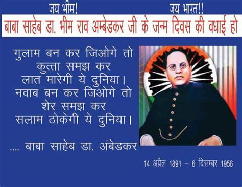 ambedkar biography in english pdf b r ambedkar quotes in hindi image quotes at hippoquotes com