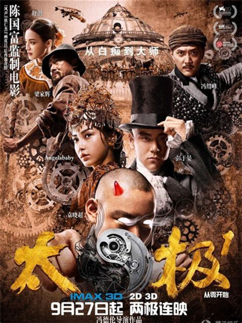 film in cina chinese films attract eyeballs at toronto film festival