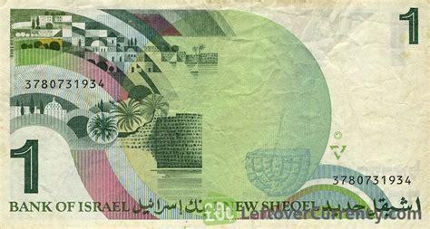 rabi bank 1 israeli new shekel rabbi moses maimonides exchange yours