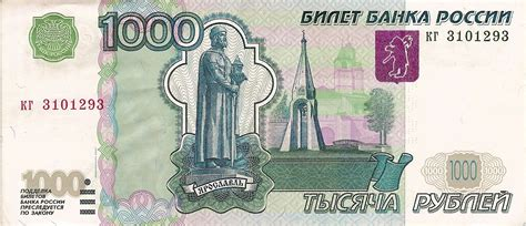 file banknote 1000 rubles 1997 тысяча рублей это что такое тысяча рублей