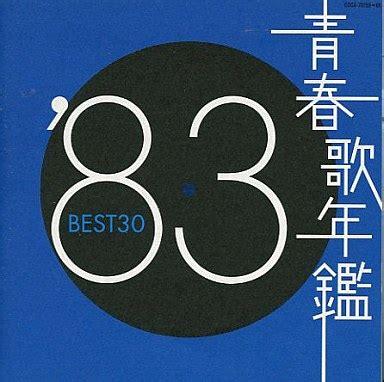 オムニバス 青春歌年鑑 1983 best30 中古 邦楽cd 通販ショップの駿河屋