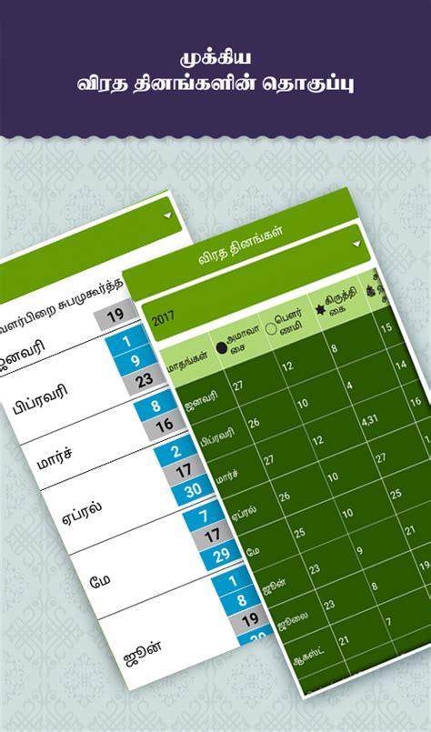 Calendar Offline Tamil Calendar 2017 Offline Android Apps On Play