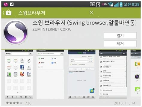 swing browser 스마트폰어플 추천 2 스윙브라우저 swing browser 알툴바 알패스 연동