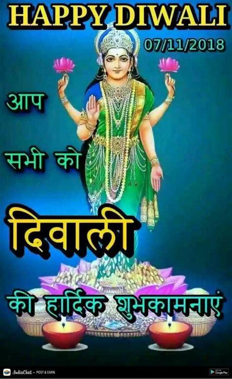pin  narendra pal singh  deepawali happy diwali