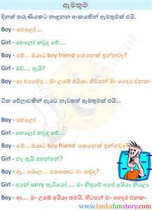 Sinhala jokes joke stories rasakatha amdage katha quoteko com