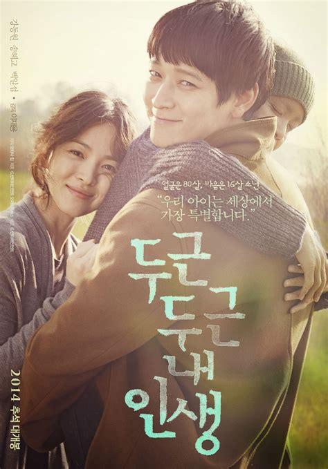 korean biography movie movie 2014 my palpitating life my brilliant life 두근두근