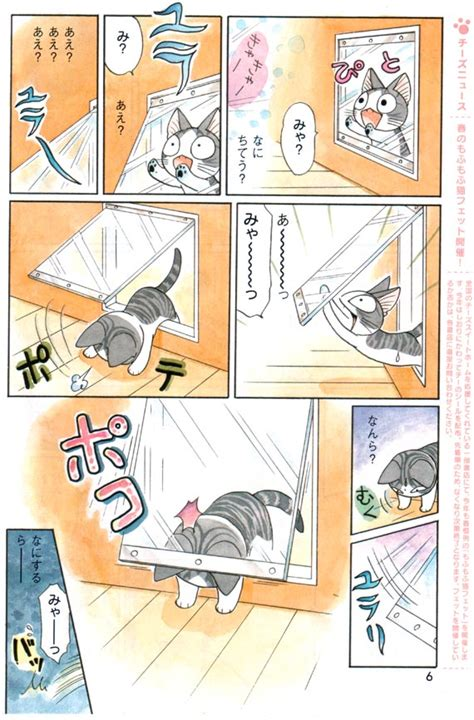 chi s sweet coloring book chi s sweet home books chi s sweet home by konami kanata mein krapf