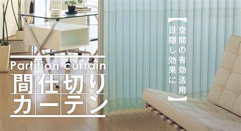 間仕切りカーテンの種類が豊富 resta
