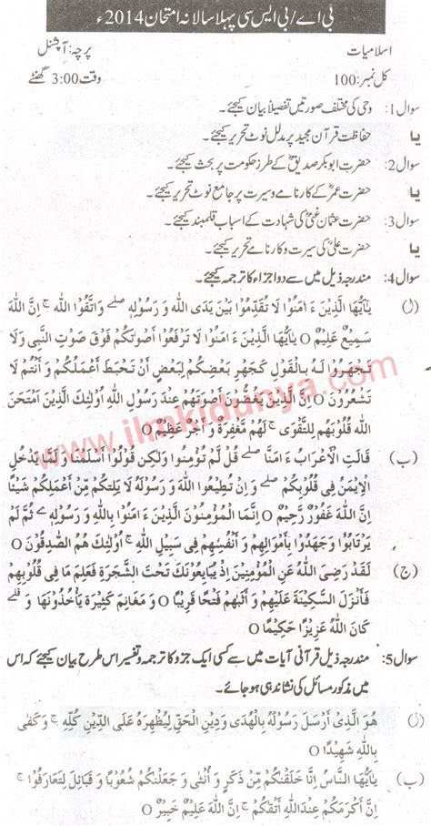 Bsc Essay Notes by Past Paper Sargodha 2014 Ba Bsc Islamiat Optional