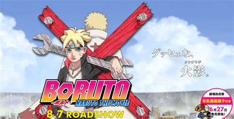 naruto un nouveau film en 2015 boruto the movie le nouveau film de naruto dat 233 26 mai