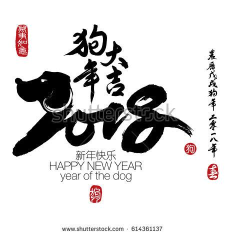 new year 2018 zodiac fortune 2018 zodiac center calligraphy translation stock