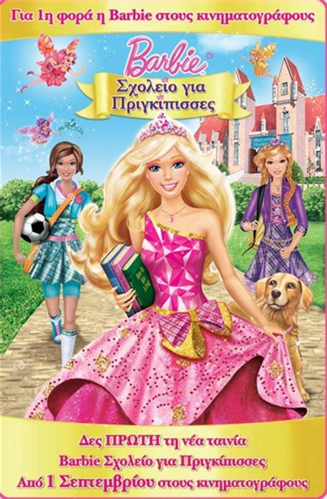 barbie movies images barbie princess charm school barbie princess charm school barbie movies photo