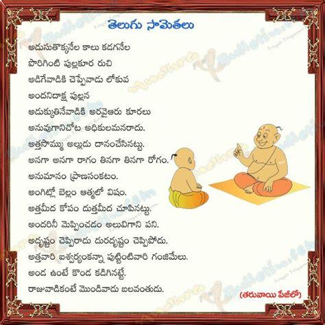 Offer Letter Meaning In Telugu Telugu Samethalu Guninthalu Telugu Letters Telugu Aksharalu Telugu Telugu Language Telugu