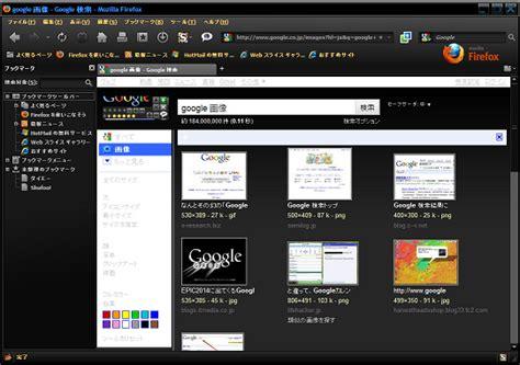 firefox themes grey firefoxでgoogleの背景をdark系に変更 フリーソフトの活用
