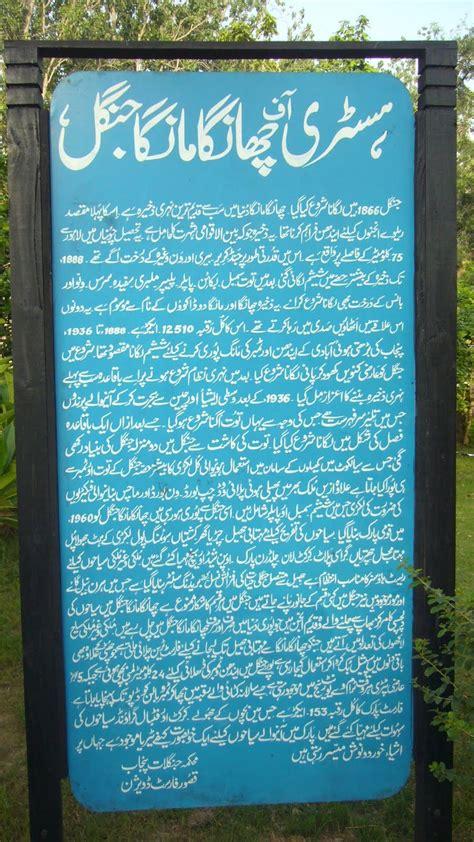 theme park meaning in urdu exploring changa manga history of changa manga forest