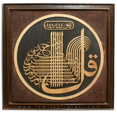 Dijamin Kaligrafi Al Quran 1 1000 images about kaligrafi surat al ikhlas on calligraphy quran and calligraphy
