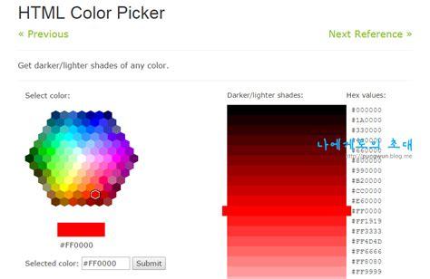 w3schools color picker w3schools css color picker