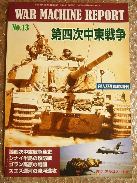 of war book report yom kippur war 1973 pictorial book war machine report 13