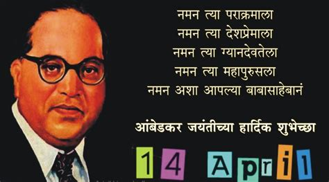 april ambedkar jayanti images  marathi wishes quotes pics photo