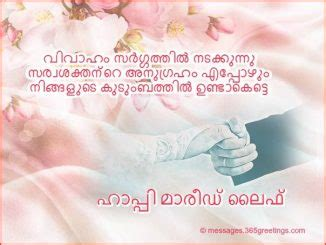 Wedding Anniversary Song Malayalam by Malayalam Archives 365greetings