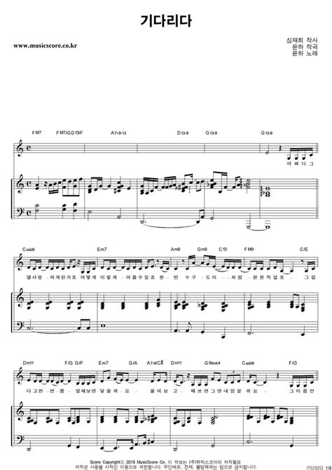 윤하 기다리다 피아노 악보 : 악보가게