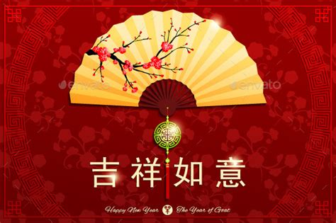 chinese new year folding fan background graphicriver