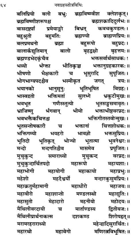 नवग्रह स्तोत्र एवं शांति विधि: Navagraha Stotra and Shanti