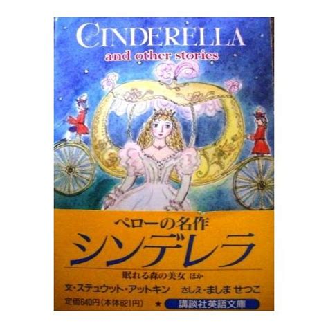 Cinderella And Other Stories cinderella and other stories kodansha library 1994 isbn 4061861131 japanese import