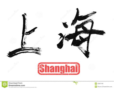 calligraphy word sanghai stock illustration image of