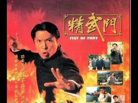 film mandarin laga jual dvd silat fist of fury donnie yen sms wa