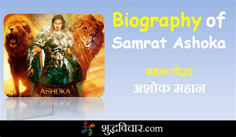 ashoka biography in hindi samrat ashoka biography in hindi samrat ashoka in hindi